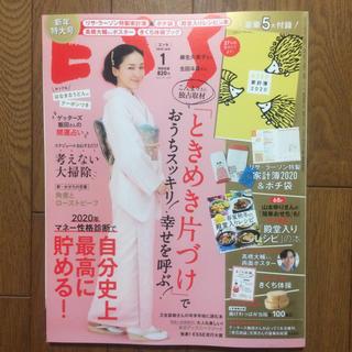 ESSE (エッセ) 2020年 01月号 雑誌のみ 送料込み(生活/健康)