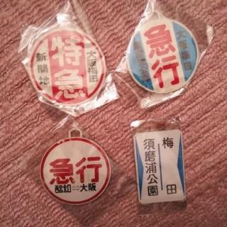 ハンキュウヒャッカテン(阪急百貨店)の阪急 ミニチュア行先板 セット(その他)