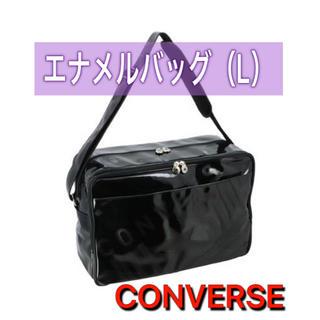 コンバース(CONVERSE)のCONVERSE コンバース エナメルショルダーバッグ(ショルダーバッグ)