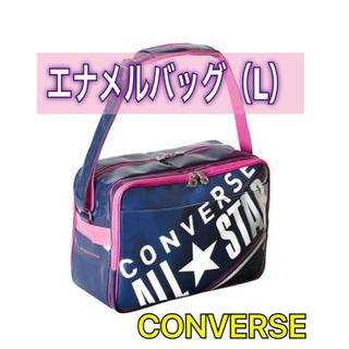 コンバース(CONVERSE)のCONVERSE コンバース エナメルバッグ(L)(ショルダーバッグ)