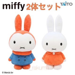 タイトー(TAITO)の新品☆ ミッフィー  SLサイズ ぬいぐるみ 2体 ゆきのひ(ぬいぐるみ/人形)