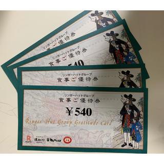 リンガーハット(リンガーハット)のリンガーハットグループ 食事ご優待券 4枚 2200円分 株主優待(レストラン/食事券)