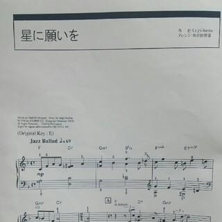 ディズニー(Disney)の【楽譜】星に願いを(やさしいジャズ・アレンジ)(ポピュラー)