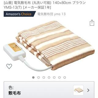 ヤマゼン(山善)の[山善] 電気敷毛布 (丸洗い可能) 140×80cm ブラウン YMS-13(電気毛布)