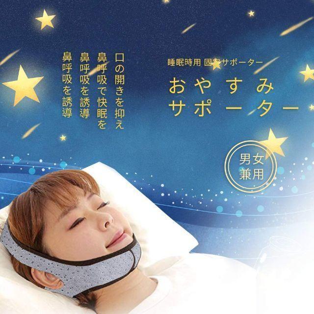顎固定サポーター いびき睡眠グッズ 無臭 肌に優しい 顎用の通販