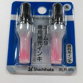 シャチハタ専用補充インキ2個セット(印鑑/スタンプ/朱肉)