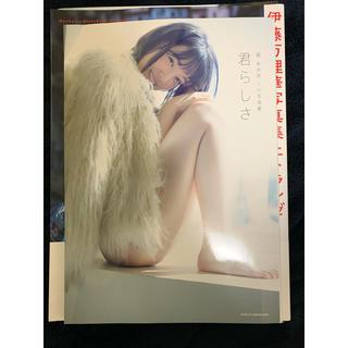 ノギザカフォーティーシックス(乃木坂46)の君らしさ 堀未央奈ファースト写真集(アート/エンタメ)