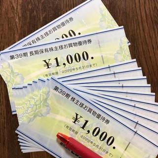 【かじもん様専用】ビックカメラ 株主優待券 20万円分(ショッピング)