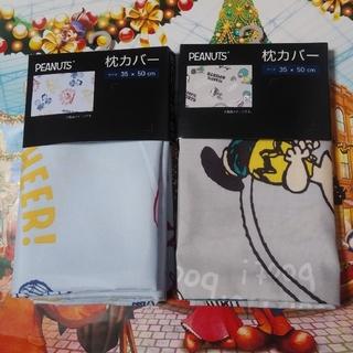 スヌーピー(SNOOPY)のスヌーピー 枕カバー 2P(シーツ/カバー)