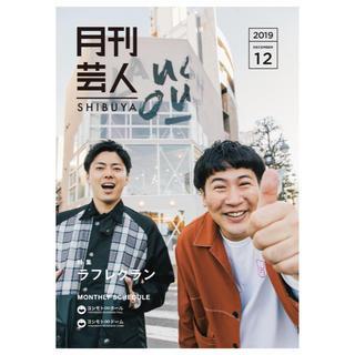 月刊芸人 12月号(お笑い芸人)