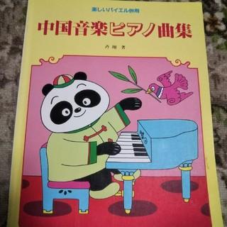 中国音楽ピアノ曲集(童謡/子どもの歌)