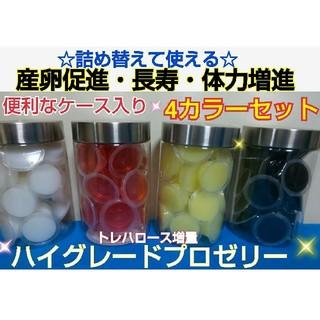 ハイグレードプロゼリー☆ケース付4カラーセット☆詰め替えて使える!抜群の栄養価!