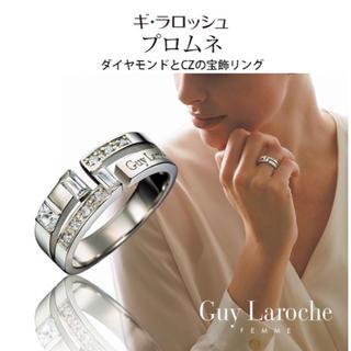 ギラロッシュ(Guy Laroche)の【新品・未使用】ギラロッシュ 指輪(リング(指輪))