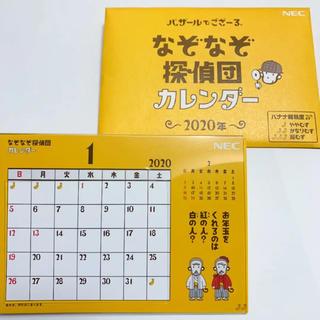 エヌイーシー(NEC)の【美品】バザールでござーる カレンダー 2020年(カレンダー/スケジュール)