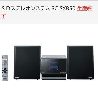 パナソニック(Panasonic)のPanasonic HDD&CDコンポ(その他)
