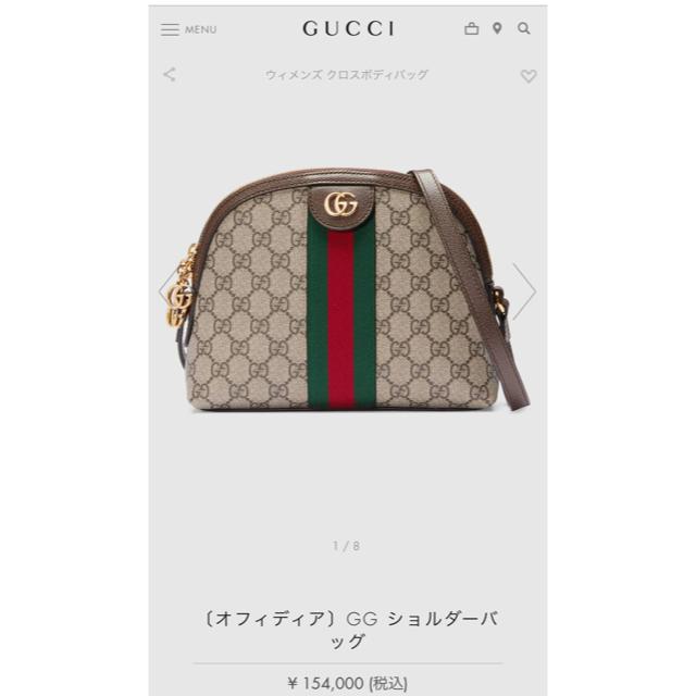 ヴィトン 財布 偽物 見分け方バッグ | Gucci - GUCCI ショルダーバック の通販 by ぽむ's shop