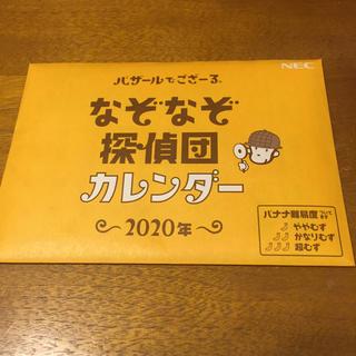 エヌイーシー(NEC)の2020年 卓上カレンダー 【非売品】(カレンダー/スケジュール)