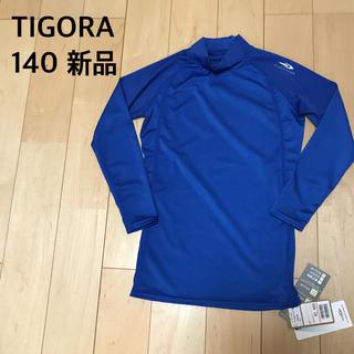 ティゴラ(TIGORA)の【新品タグ付き】TIGORA  ティゴラ アンダーシャツ キッズ 140(ウェア)