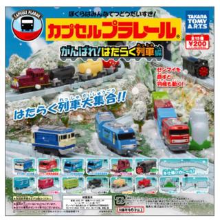 タカラトミーアーツ(T-ARTS)のカプセル プラレール  はたらく列車編(電車のおもちゃ/車)