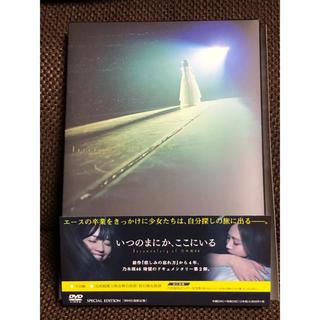 ノギザカフォーティーシックス(乃木坂46)のいつのまにか,ここにいる 乃木坂46 スペシャルエディションDVD(日本映画)