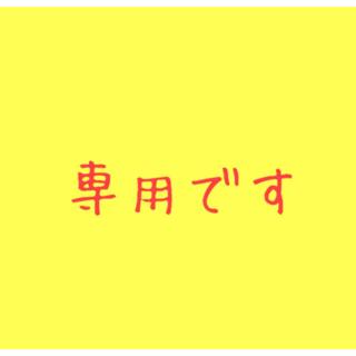 ミュウミュウ(miumiu)のみなみちゃんshop様専用(その他)