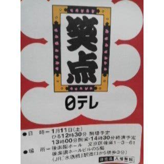 1/11 笑点 公開録画ご招待券 2名(落語)