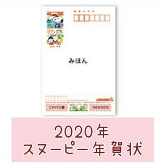 スヌーピー(SNOOPY)の2020年 スヌーピー年賀状 3枚 (使用済み切手/官製はがき)