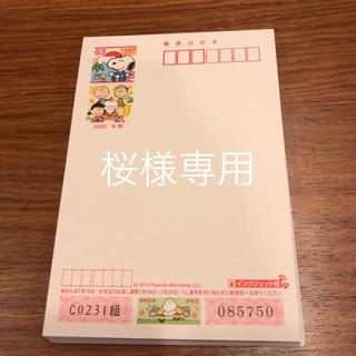 スヌーピー(SNOOPY)の年賀状 2020 スヌーピ柄 40枚(使用済み切手/官製はがき)