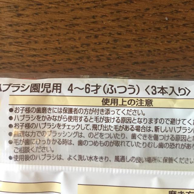 SUNSTAR(サンスター)の☆新品未使用.コープ.子供歯ブラシ3本セット☆ キッズ/ベビー/マタニティの洗浄/衛生用品(歯ブラシ/歯みがき用品)の商品写真
