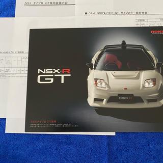ホンダ - ホンダ NSX-R GT カタログ