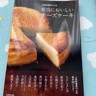 カドカワショテン(角川書店)の人気料理家11人の本当においしいチーズケーキ(料理/グルメ)