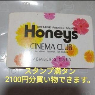 HONEYS - ハニーズ ポイントカード
