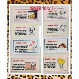 ★キャラクター サンキューカード《スヌーピー B》50枚セット★カラフル可愛い★(カード/レター/ラッピング)