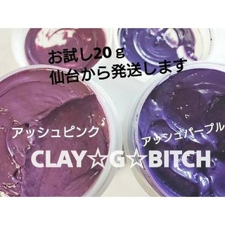 【専用】¥590 アッシュパープル 在庫あり(カラーリング剤)