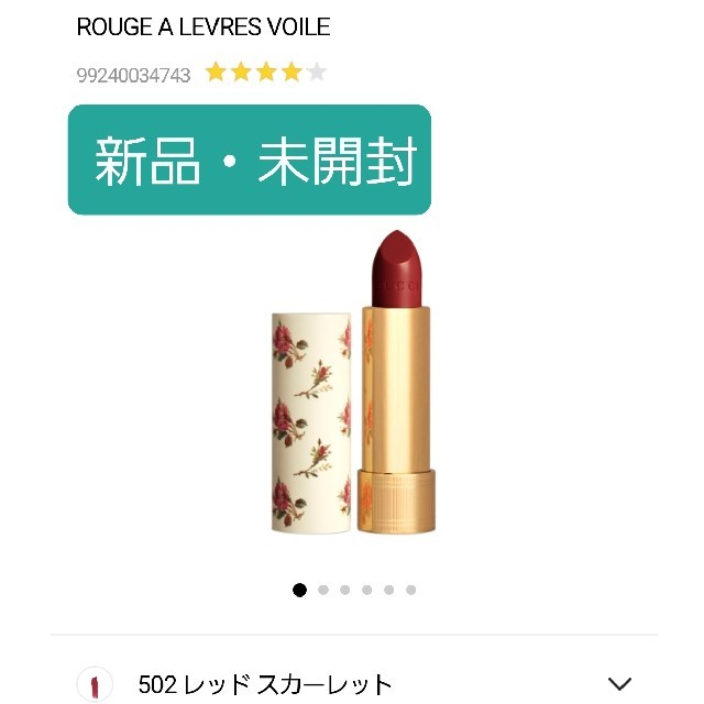 xperia タブレット z アクセサリー | Gucci - GUCCI グッチ 口紅 ルージュ 502の通販 by ここあ's shop