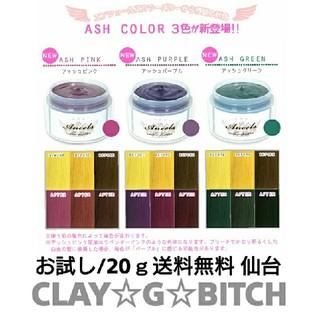 【専用】プラチナシルバー¥590 【送料無料】シルバー お試しカラーバター(カラーリング剤)
