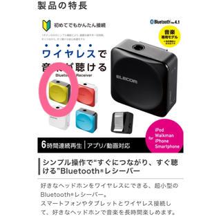 新品!未使用!ELECOM Bluetooth レシーバ(ヘッドフォン/イヤフォン)