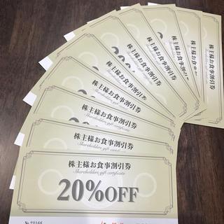 昭和食堂ほか 20%割引券10枚 海帆優待券(レストラン/食事券)