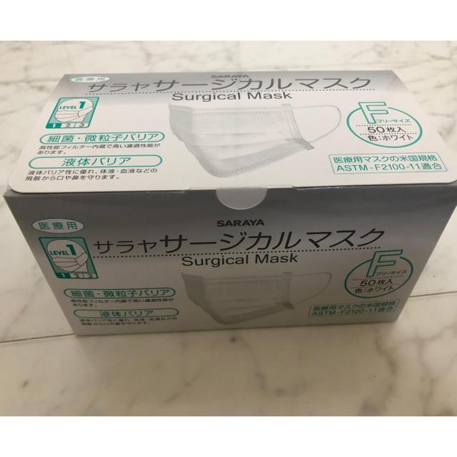 ファミュ スリーピング マスク / SARAYA - 使い捨て マスクの通販 by sube's shop