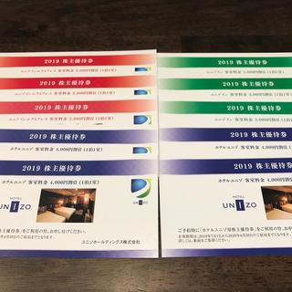 ホテルユニゾほか 宿泊割引券 10枚(宿泊券)
