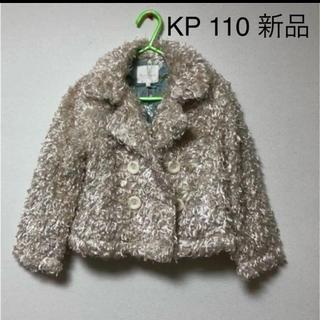 ニットプランナー(KP)のKP 新品 コート 110(コート)