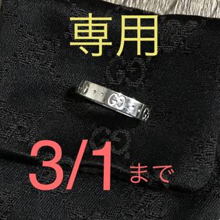 グッチ(Gucci)のグッチ アイコン リング 指輪 K18WG ホワイトゴールド 14 (リング(指輪))