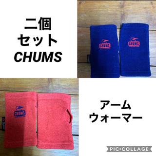 チャムス(CHUMS)のCHUMSアームウォーマー(手袋)