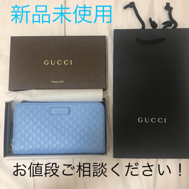 Gucci - 限定値下げ!新品未使用 グッチ シマ 水色 長財布 ラウンドジップの通販 by 土日は発送できません×