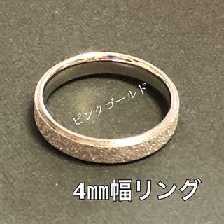 指輪 ピンクゴールド 4㎜幅 1個(リング(指輪))