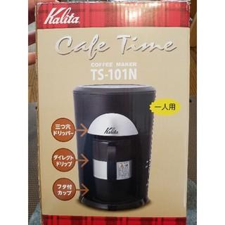 カリタ(CARITA)のカリタ  コーヒーメーカー(コーヒーメーカー)