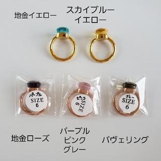 🎄☆C様 カラーストーンリング(リング(指輪))