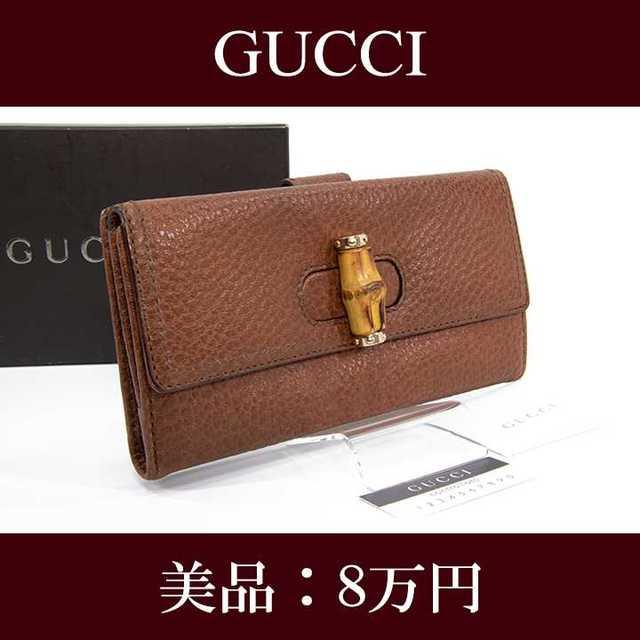 ロレックス偽物懐中 時計 - Gucci - 【限界価格・送料無料・美品】グッチ・二つ折り財布(バンブー・H038)の通販 by Serenity High Brand Shop