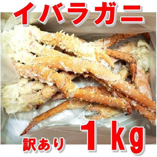 冷凍 イバラガニ タラバガニ科 1kg(訳あり)  発送制限あり説明文要確認(魚介)