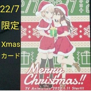 ナナブンノニジュウニ クリスマス ポストカード(キャラクターグッズ)